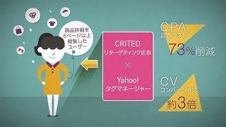 YDNとYahoo!タグマネージャーで実現する効果的なディスプレイ広告運用