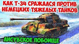 Тигровое побоище у Лисува   Т-34 против Тигров и Пантер 1945   Великая Отечественная