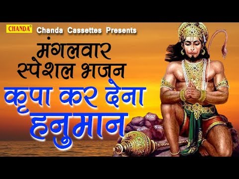 मंगलवार-स्पेशल-भजन-:-कृपा-कर-देना-हनुमान-|-हनुमानजी-का-सबसे-हिट-भजन-|-most-popular-hanumanji-bhajan
