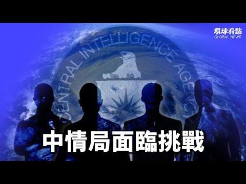 CIA绝密电报 惊爆信息;脸书IG大当机 Telegram和Signal意外获利;全球第4季最强护照出炉 谁在榜首【希望之声TV-环球看点-2021/10/06】