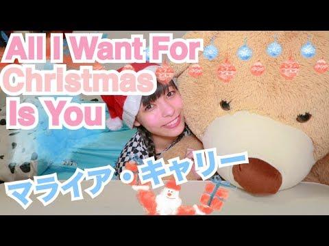 【ジェニーが歌う】マライア・キャリー / All I Want For Christmas Is You (Short Ver.)歌詞付き【クリスマス】