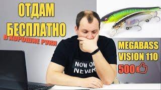 видео Обзор легендарного воблера Megabass Vision 110 Oneten