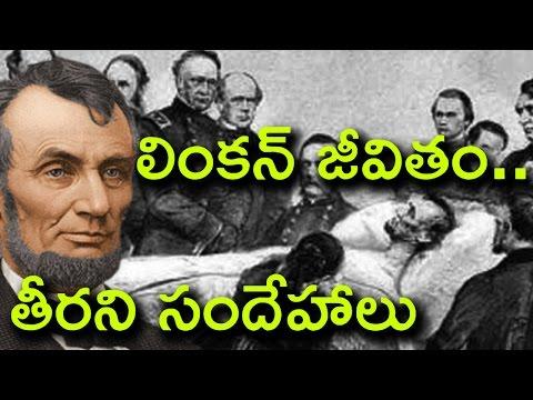 అబ్రహం లింకన్ జీవితం ఎవ్వరికీ తెలియని ఈ అసలు నిజాలు | Abraham Lincoln Life History Full Video