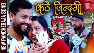 Gambar cover New Panche Baja song Kathai Jindagi (कठै जिन्दगी)by Nabin Rana/ Yam Maya Shree's ft.Aashir/ Shanti