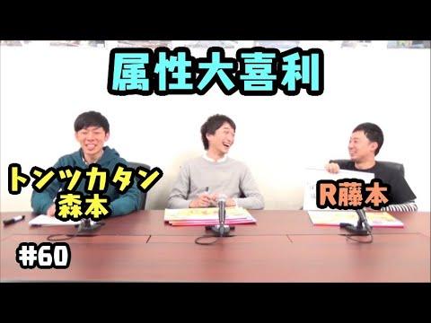 属性大喜利〜第60回タカサ大喜利倶楽部 2020.1.28