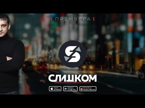 Selivanov - Слишком