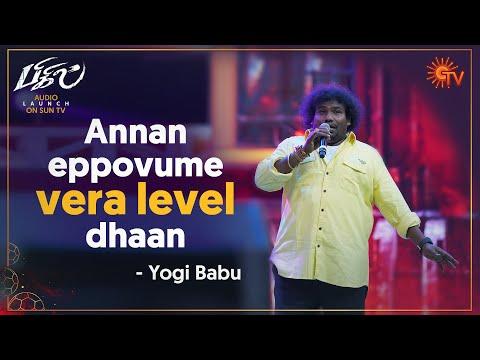 Yogi Babu's Speech | Bigil Audio Launch | Sun TV