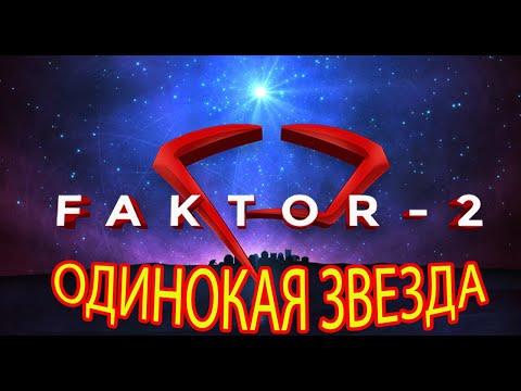 Смотреть клип Фактор-2 - Одинокая Звезда