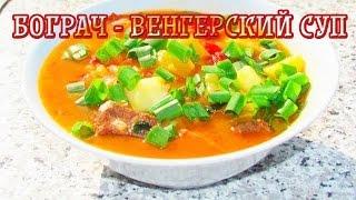Бограч - венгерский суп — Вкусные рецепты
