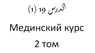 Том 2. урок 43 (19) Мединский курс арабского языка