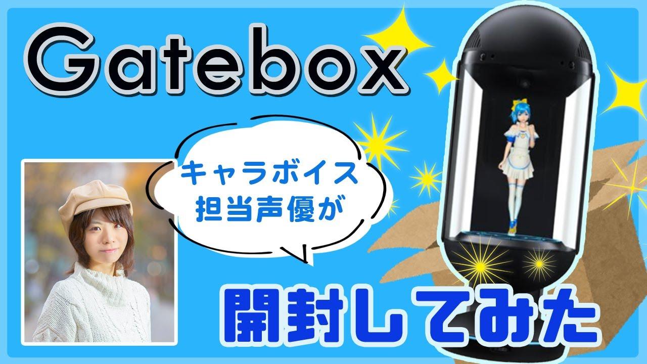 【お知らせ】 キャラボイス担当声優がGateboxを開封してみた