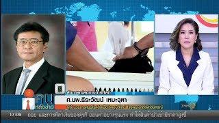 ประเด็นโรคพิษสุนัขบ้า | คนหลังข่าว (15/08/61)