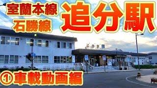 【鉄道の要衝】室蘭本線・石勝線K15追分駅①車載動画編
