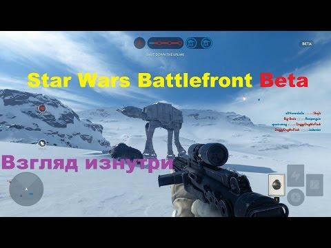 Star wars BATTLEFRONT beta Взгляд изнутри на ПК
