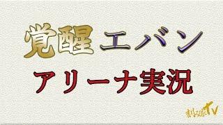 【セブンナイツ】刻み家TV 第49回 覚醒エバンアリーナ実況