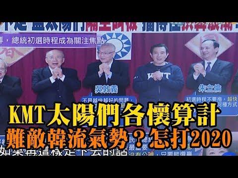 《新聞深喉嚨》精彩片段 KMT太陽們各懷算計...難敵韓流氣勢?怎打2020這仗?