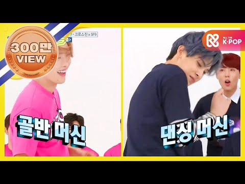 (Weekly Idol EP.302) SF9 & CROSS GENE Coverdance Full ver.