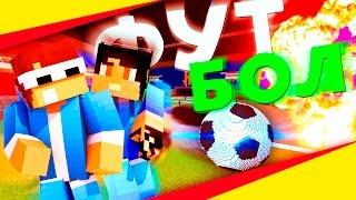 КРУГЛЫЙ МЯЧ В МАЙНКРАФТ! | Футбол в Minecraft на сервере Hypixel! | UEFA EURO 2016 в Майне :D