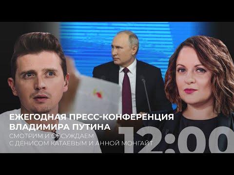 Ежегодная пресс-конференция Путина. Смотрим и обсуждаем
