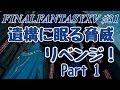 FINAL FANTASY XV LIVE #31 遺構に眠る脅威 リベンジ! Part1