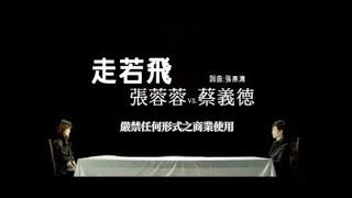 張蓉蓉vs蔡義德-走若飛(官方KTV版)