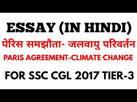 निबन्ध essay paris agreement climate change पेरिस  निबन्ध essay paris agreement climate change पेरिस समझौता for ssc cgl tier 3 chsl