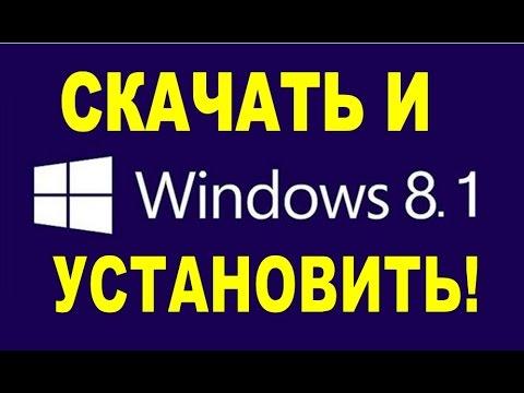 Как  установить Windows 8.1 (32/64 Bit) + ссылка на скачивание