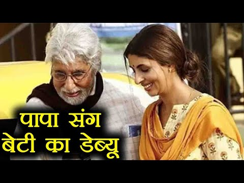 Shweta Bachchan makes her acting DEBUT with daddy Amitabh Bachchan। FilmiBeat