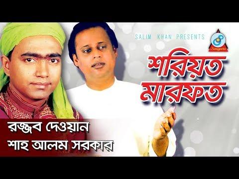 Rajjob Dewan, Shah Alam Sarkar - Shariot Marfot | শরিয়ত মারফত | Pala Gaan