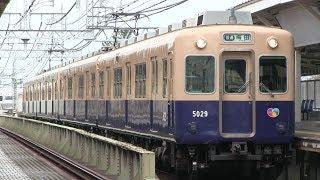 阪神本線 武庫川駅 阪神5000系
