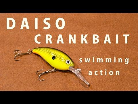 ダイソー クランクベイトの水中アクション/DAISO CRANKBAIT swimming movie