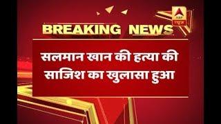 Lawrence Bishnoi Gang Was Conspiring To Kill Actor Salman Khan | ABP News