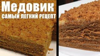 Торт Медовик самый легкий РЕЦЕПТ Раскрываю секреты