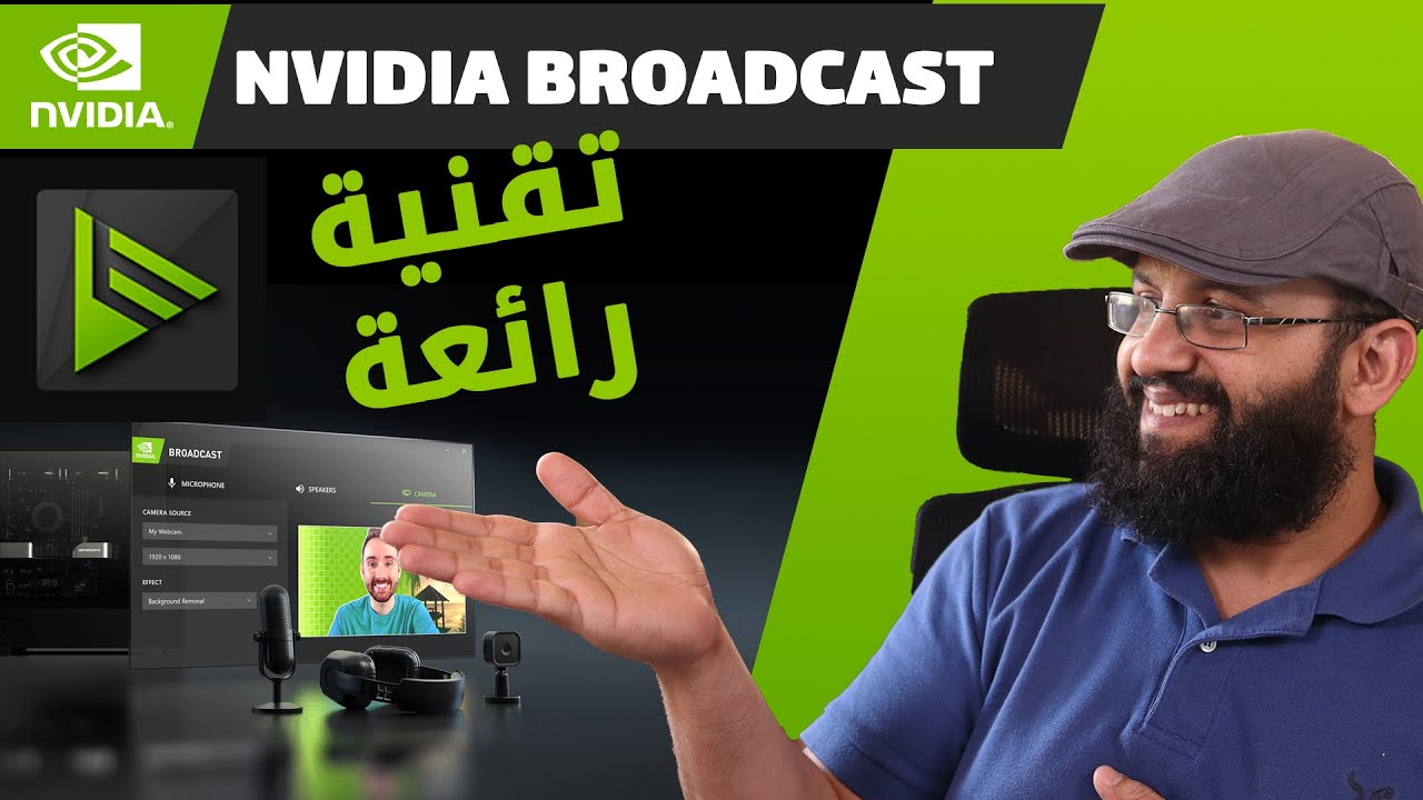 تقنية رائعة من انفيديا لازالة التشويش من الصوت وتغيير خلفية الفيديو شرح برودكاست NVIDIA broadcast