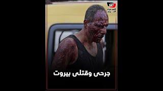 مشاهد صادمة| قتلي وجرحي في شوارع بيروت عقب الانفجار