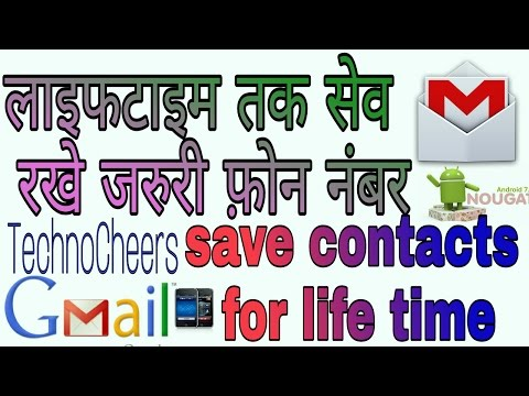 SAVE YOUR CONTACT NUMBERS FOR LIFETIME| in gmail| Hindi लाइफटाइम तक सेव रखे अपने जरुरी फ़ोन नंबर
