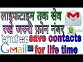 Download SAVE YOUR CONTACT NUMBERS FOR LIFETIME| in gmail| Hindi लाइफटाइम तक सेव रखे अपने जरुरी फ़ोन नंबर