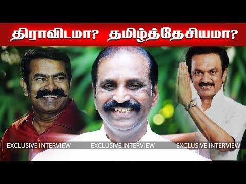தமிழ் தேசியத்தின் அவசியம், தொடருமா திராவிடம்? - வைரமுத்து| Exclusive Interview with Vairamuthu