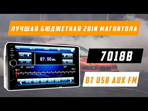 Лучшая бюджетная 2DIN магнитола 7018B, 2 ДИН, экран 7 дюйма, магнитофон в машину