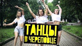 Открыт набор на танцы в Череповце | Школа танцев EleFunk | Монатик- витамин D