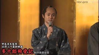 【木村了】映画『多十郎殉愛記』制作発表会見