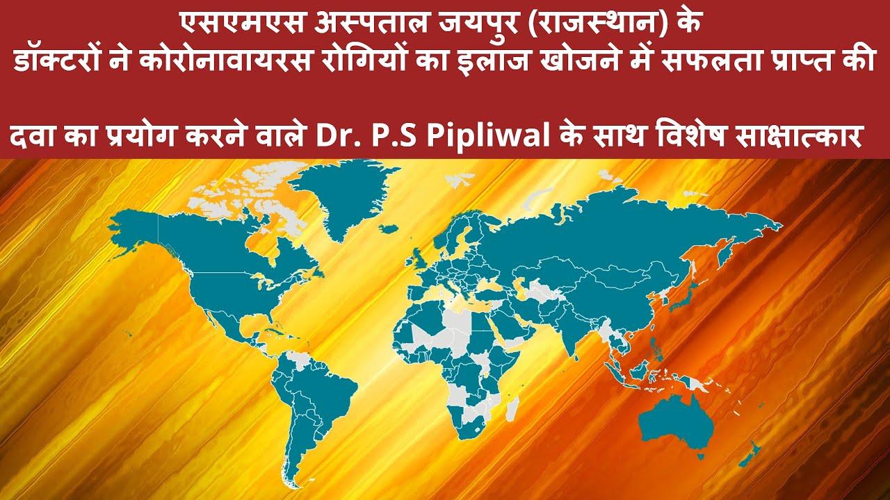 AAP KE SAWAL - Anil Kumar Agarwal Exclusive Interview With Dr. P.S  Pipliwal (SMS Hospital Jaipur)