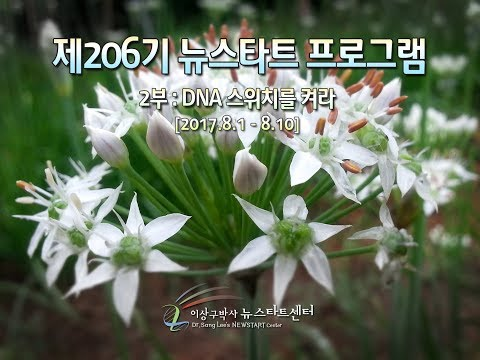H206-09 이상구 박사 간증