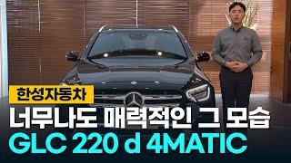 [한성자동차] 모두가 한번씩 관심 갖는 이유가 있는 바로 그 차량!!! GLC 220 d 4MATIC