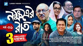 Video Nokkhotrer Raat | Bangla Natok | Part 01 | Humayun Ahmed | Asaduzzaman Noor | Jahid Hasan | Shaon download MP3, 3GP, MP4, WEBM, AVI, FLV Juni 2018