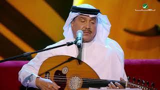 Mohammed Abdo  … Yaqul min eadaa  | محمد عبده … يا ضايق الصدر - جلسات الرياض ٢٠١٩