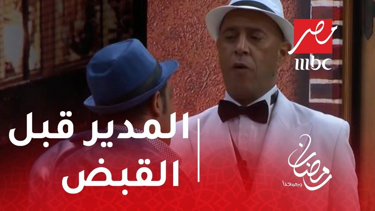 مسرح مصر - متهزرش مع المدير قبل القبض .. موقف كوميدي لأشرف عبدالباقي و اوس اوس