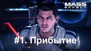 Mass Effect Andromeda Прохождение на русском 1. Прибытие