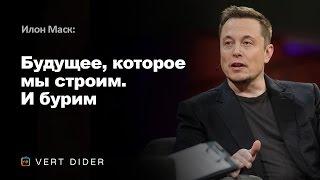 Илон Маск — Будущее, которое мы строим. И бурим thumbnail