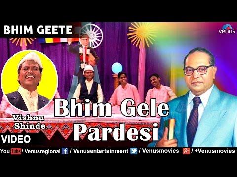Bhim Gele Pardesi : Marathi Bhim Buddha Geete | Baba Nantar Wali Naahi